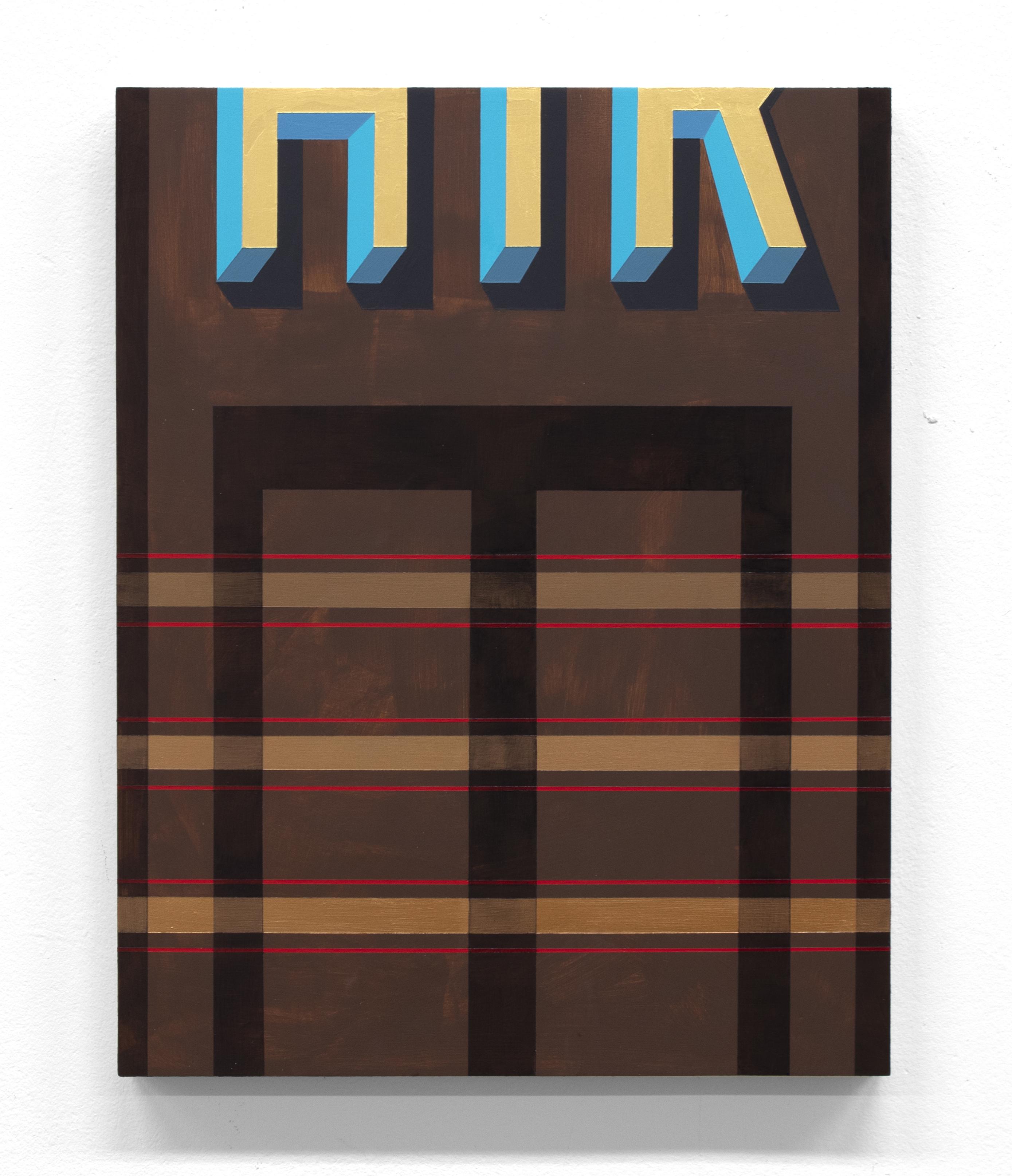 "Mary Laube, Narrow Gauge, Acrylic on panel, 15.25"" x 12"", 2017-18"